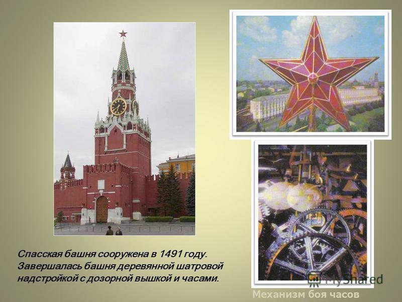 Спасская башня сооружена в 1491 году. Завершалась башня деревянной шатровой надстройкой с дозорной вышкой и часами. Механизм боя часов