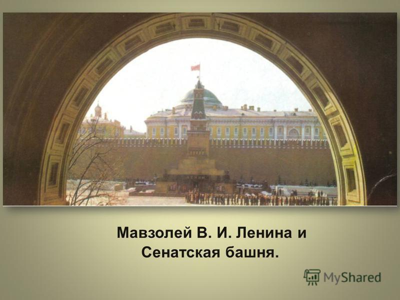 Мавзолей В. И. Ленина и Сенатская башня.
