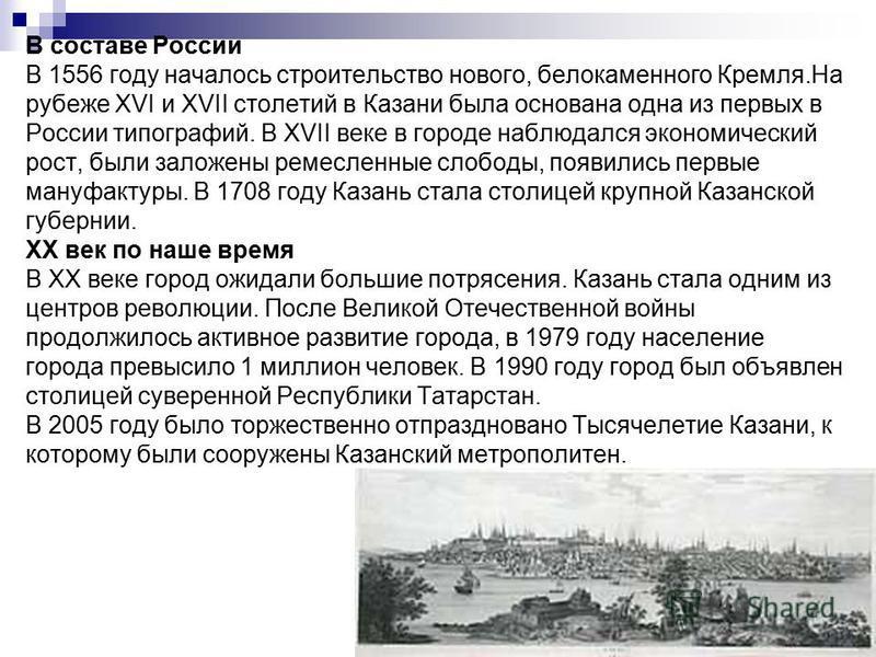 В составе России В 1556 году началось строительство нового, белокаменного Кремля.На рубеже XVI и XVII столетий в Казани была основана одна из первых в России типографий. В XVII веке в городе наблюдался экономический рост, были заложены ремесленные сл
