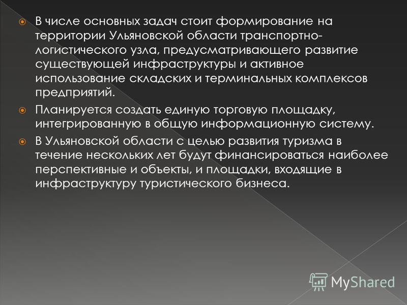 В числе основных задач стоит формирование на территории Ульяновской области транспортно- логистического узла, предусматривающего развитие существующей инфраструктуры и активное использование складских и терминальных комплексов предприятий. Планируетс