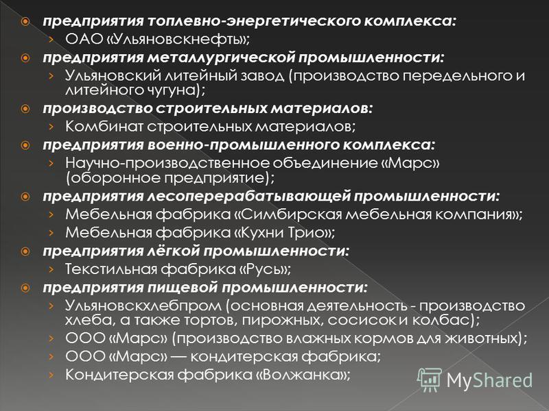 предприятия топливно-энергетического комплекса: ОАО «Ульяновскнефть»; предприятия металлургической промышленности: Ульяновский литейный завод (производство передельного и литейного чугуна); производство строительных материалов: Комбинат строительных