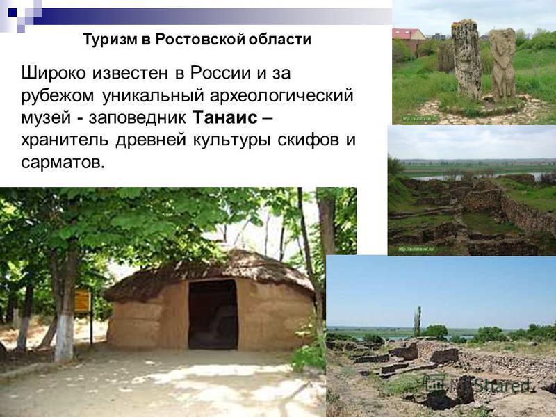Широко известен в России и за рубежом уникальный археологический музей - заповедник Танаис – хранитель древней культуры скифов и сарматов. Туризм в Ростовской области