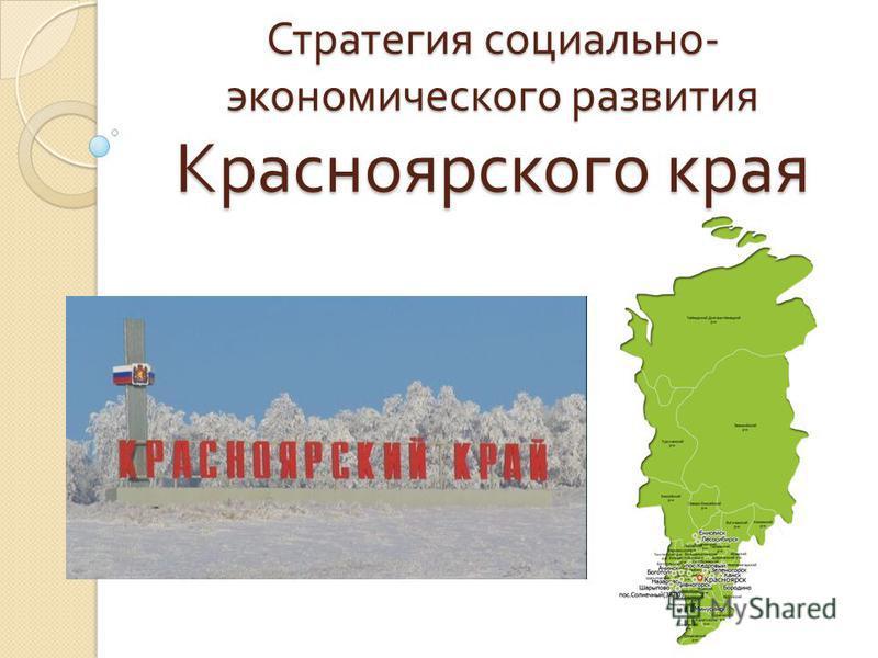 Стратегия социально - экономического развития Красноярского края