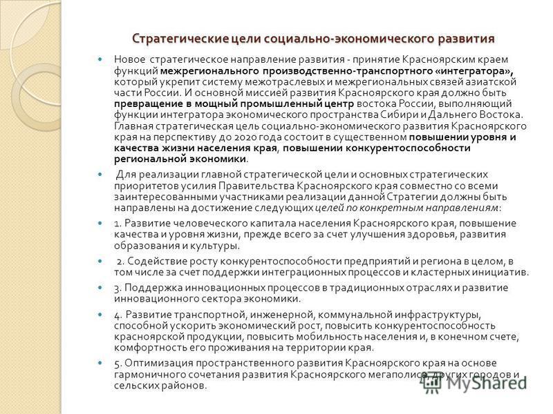 Новое стратегическое направление развития - принятие Красноярским краем функций межрегионального производственно - транспортного « интегратора », который укрепит систему межотраслевых и межрегиональных связей азиатской части России. И основной миссие