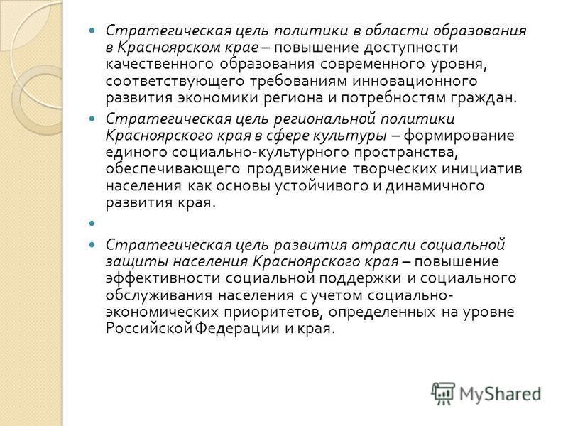 Стратегическая цель политики в области образования в Красноярском крае – повышение доступности качественного образования современного уровня, соответствующего требованиям инновационного развития экономики региона и потребностям граждан. Стратегическа