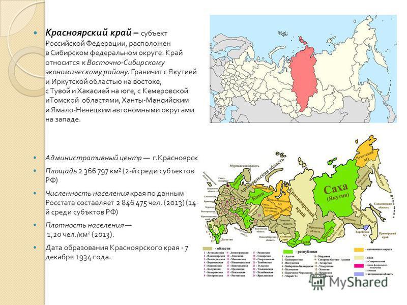 Красноярский край – субъект Российской Федерации, расположен в Сибирском федеральном округе. Край относится к Восточно - Сибирскому экономическому району. Граничит с Якутией и Иркутской областью на востоке, с Тувой и Хакасией на юге, с Кемеровской и