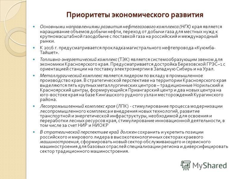 Приоритеты экономического развития Основными направлениями развития нефтегазового комплекса ( НГК ) края является наращивание объемов добычи нефти, переход от добычи газа для местных нужд к крупномасштабной газодобыче с поставкой газа на российский и