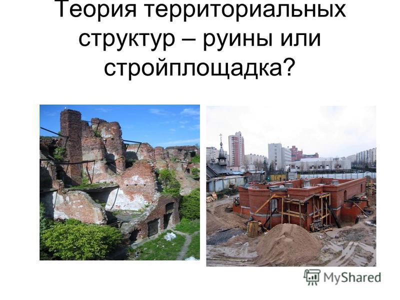 Теория территориальных структур – руины или стройплощадка?