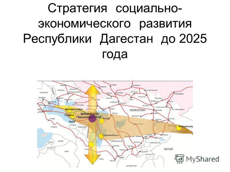 Дагестан до 2025 года