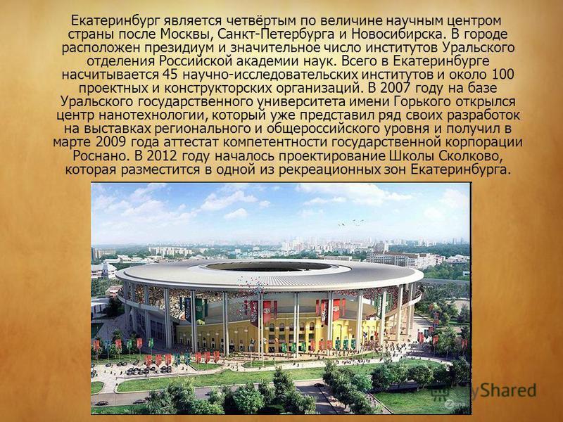 Екатеринбург является четвёртым по величине научным центром страны после Москвы, Санкт-Петербурга и Новосибирска. В городе расположен президиум и значительное число институтов Уральского отделения Российской академии наук. Всего в Екатеринбурге насчи