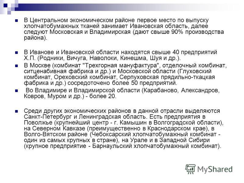 В Центральном экономическом районе первое место по выпуску хлопчатобумажных тканей занимает Ивановская область, далее следуют Московская и Владимирская (дают свыше 90% производства района). В Иванове и Ивановской области находятся свыше 40 предприяти