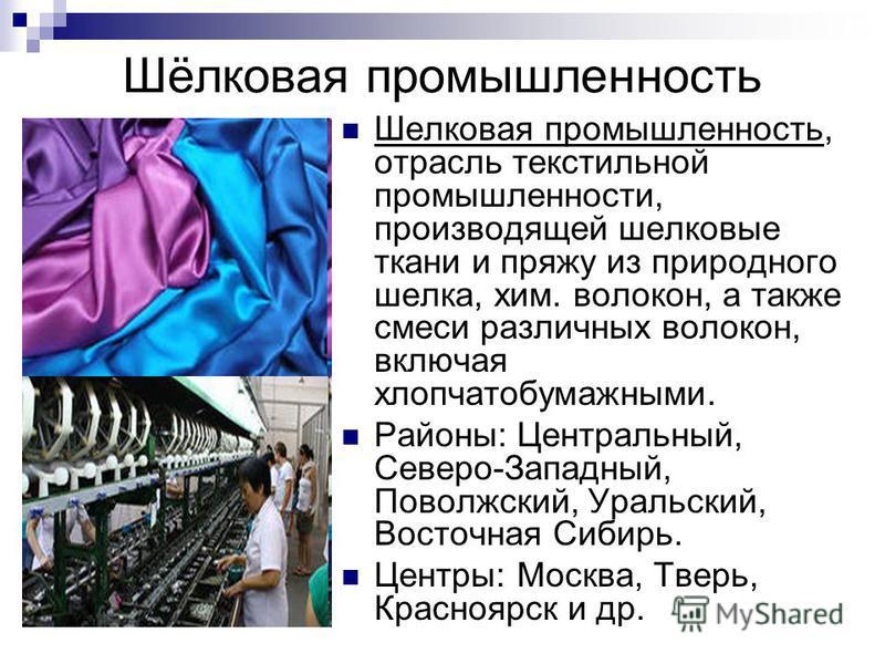 шерстяная промышленность казахстана