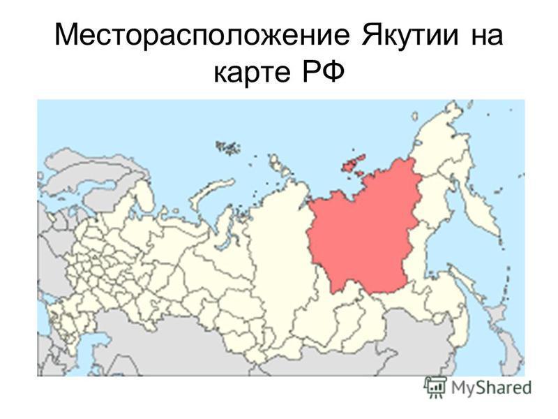 Месторасположение Якутии на карте РФ