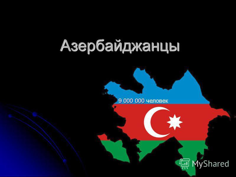 Азербайджанцы 9 000 000 9 000 000 человек