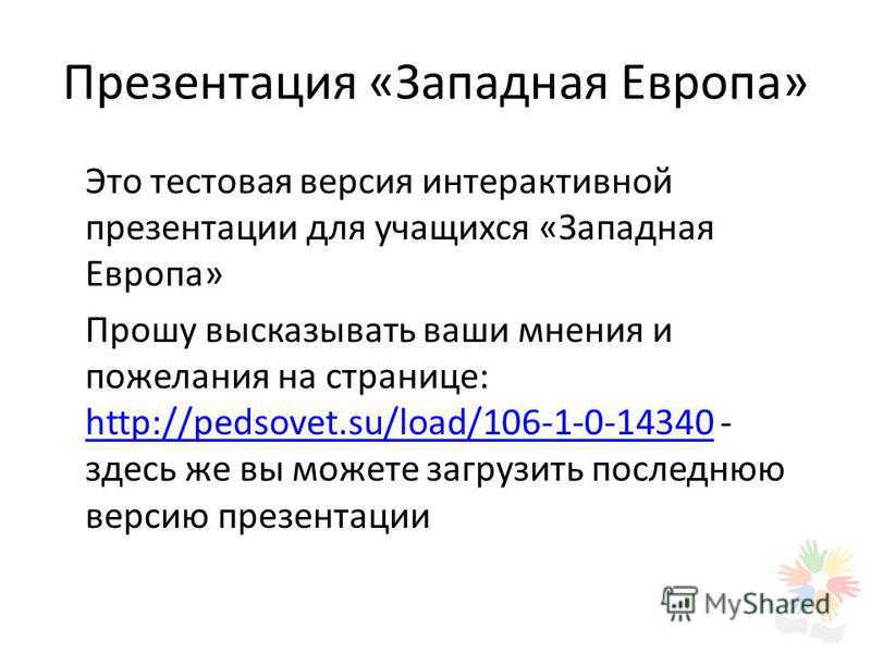 Презентация «Западная Европа» Это тестовая версия интерактивной презентации для учащихся «Западная Европа» Прошу высказывать ваши мнения и пожелания на странице: http://pedsovet.su/load/106-1-0-14340 - здесь же вы можете загрузить последнюю версию пр