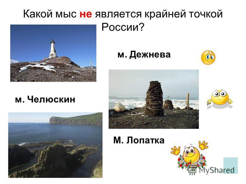 Самая северная точка России не находится на архипелаге Земля Франца Иосифа Северная Земля