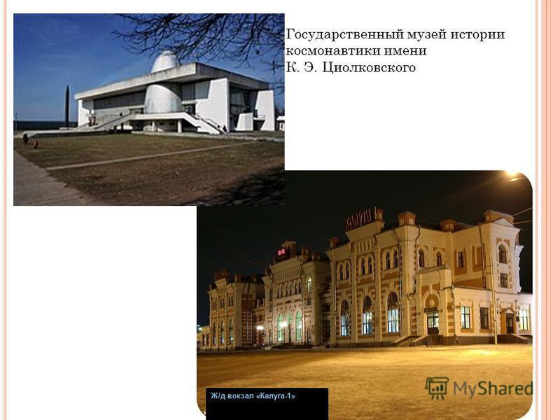 Государственный музей истории космонавтики имени К. Э. Циолковского Ж/д вокзал «Калуга-1»
