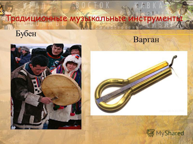 Традиционные музыкальные инструменты Варган Бубен