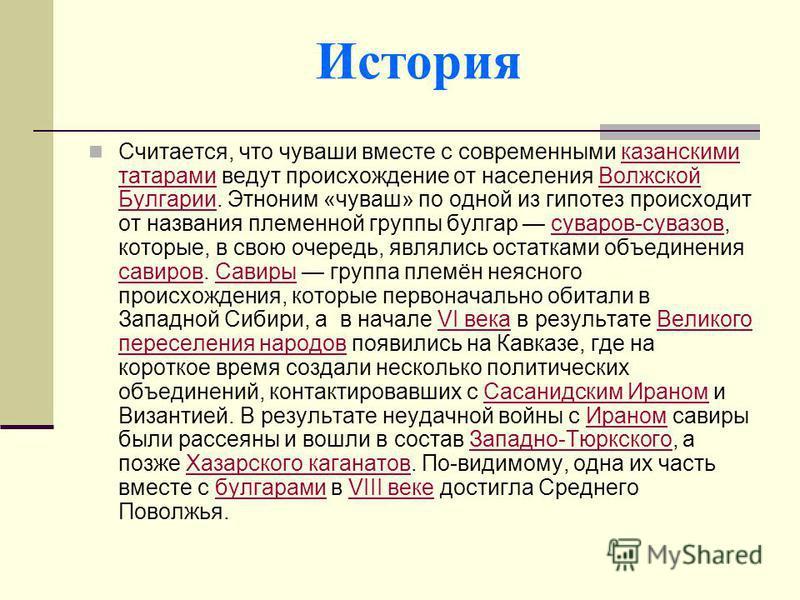 Чуваши Чува́ши - тюркоязычный народ, основное население Чувашской Республики (Россия). По результатам переписи 2002 года в Российской Федерации насчитывается 1 637 200 чувашей; 889 268 из них живут в самой Чувашской Республике, составляя 67,69 % насе