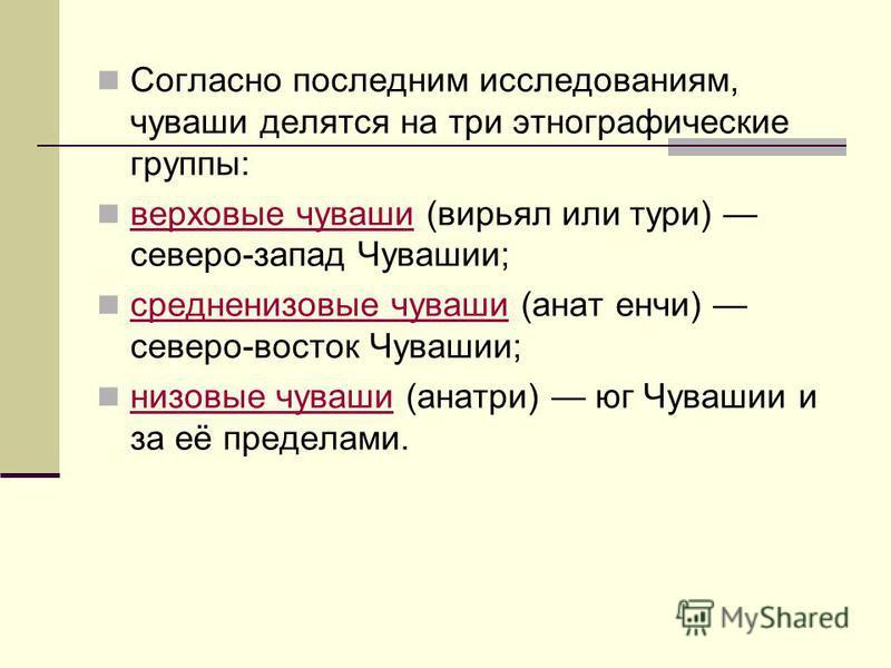Считается, что чуваши вместе с современными казанскими татарами ведут происхождение от населения Волжской Булгарии. Этноним «чуваш» по одной из гипотез происходит от названия племенной группы булгар суворов-сувазов, которые, в свою очередь, являлись