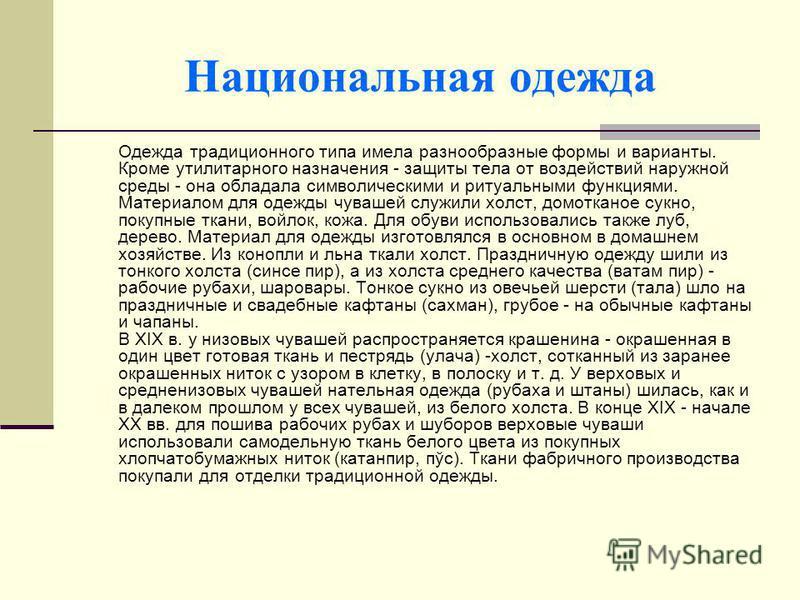 Динамика и численность населения в городской и сельской местности Население Чувашской Республики на 1 января 2005 года составило 1299,3 тыс. человек, из которых 791,2 тыс. - горожане, 508,1 тыс.- сельские жители. За последние два года число жителей р