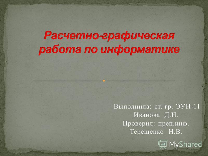 Выполнила: ст. гр. ЭУН-11 Иванова Д.Н. Проверил: преп.инф. Терещенко Н.В.