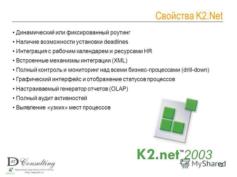 12 Динамический или фиксированный роутинг Наличие возможности установки deadlines Интеграция с рабочим календарем и ресурсами HR Встроенные механизмы интеграции (XML) Полный контроль и мониторинг над всеми бизнес-процессами (drill-down) Графический и