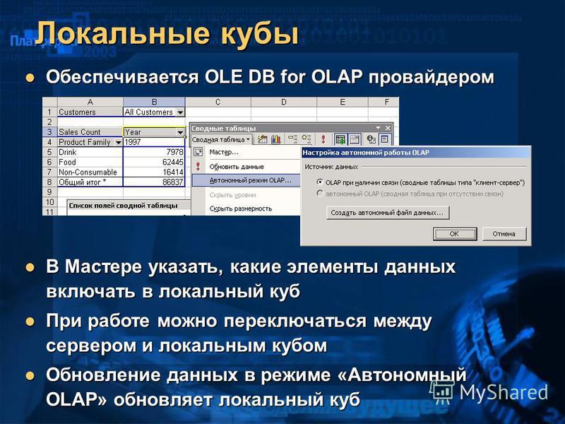 В Мастере указать, какие элементы данных включать в локальный куб В Мастере указать, какие элементы данных включать в локальный куб При работе можно переключаться между сервером и локальным кубом При работе можно переключаться между сервером и локаль