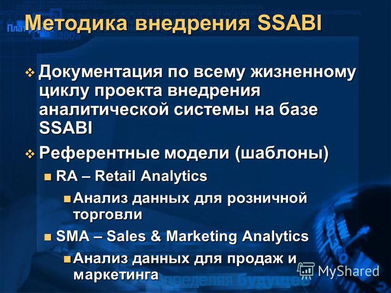 Методика внедрения SSABI Документация по всему жизненному циклу проекта внедрения аналитической системы на базе SSABI Документация по всему жизненному циклу проекта внедрения аналитической системы на базе SSABI Референтные модели (шаблоны) Референтны