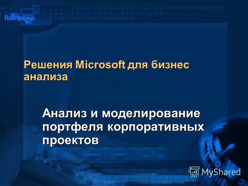 Решения Microsoft для бизнес анализа Анализ и моделирование портфеля корпоративных проектов