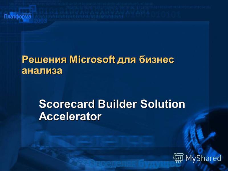 Решения Microsoft для бизнес анализа Scorecard Builder Solution Accelerator