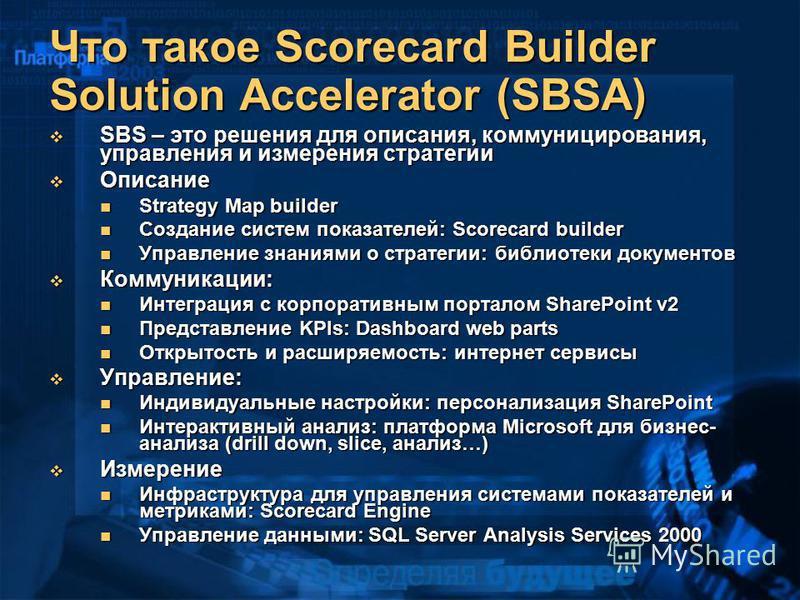 Что такое Scorecard Builder Solution Accelerator (SBSA) SBS – это решения для описания, коммуницирования, управления и измерения стратегии SBS – это решения для описания, коммуницирования, управления и измерения стратегии Описание Описание Strategy M