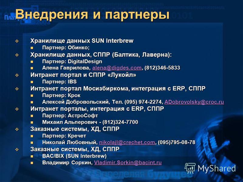 Внедрения и партнеры Хранилище данных SUN Interbrew Хранилище данных SUN Interbrew Партнер: Обинко; Партнер: Обинко; Хранилище данных, СППР (Балтика, Лаверна): Хранилище данных, СППР (Балтика, Лаверна): Партнер: DigitalDesign Партнер: DigitalDesign А
