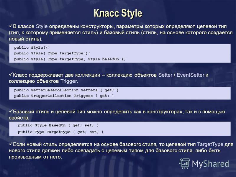 Класс Style Класс поддерживает две коллекции – коллекцию объектов Setter / EventSetter и коллекцию объектов Trigger. В классе Style определены конструкторы, параметры которых определяют целевой тип (тип, к которому применяется стиль) и базовый стиль