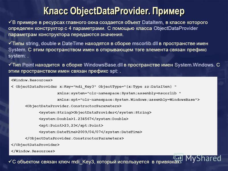 Класс ObjectDataProvider. Пример В примере в ресурсах главного окна создается объект DataItem, в классе которого определен конструктор с 4 параметрами. С помощью класса ObjectDataProvider параметрам конструктора передаются значения. Типы string, doub