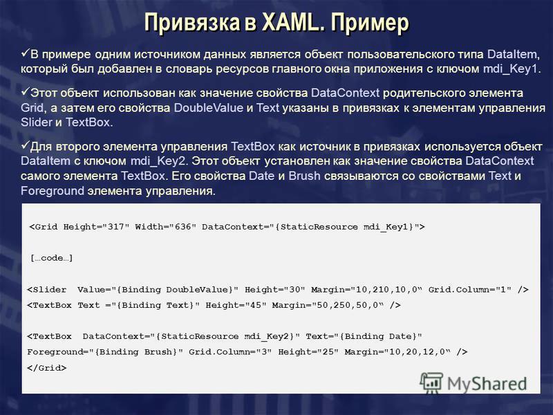 Привязка в XAML. Пример […code…] <TextBox DataContext=