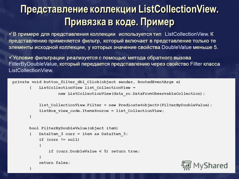 Представление коллекции ListCollectionView. Привязка в коде. Пример В примере для представления коллекции используется тип ListCollectionView. К представлению применяется фильтр, который включает в представление только те элементы исходной коллекции,