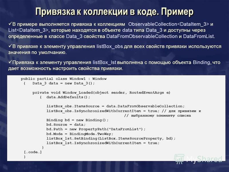 Привязка к коллекции в коде. Пример В примере выполняется привязка к коллекциям ObservableCollection и List, которые находятся в объекте data типа Data_3 и доступны через определенные в классе Data_3 свойства DataFromObservableCollection и DataFromLi