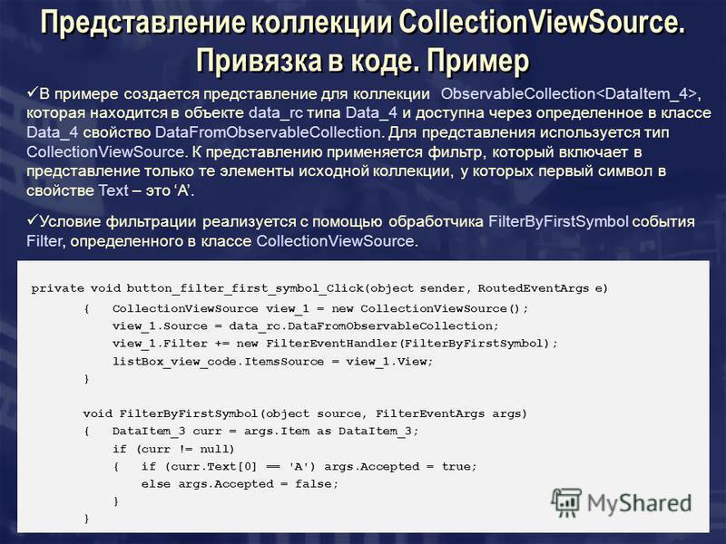Представление коллекции CollectionViewSource. Привязка в коде. Пример В примере создается представление для коллекции ObservableCollection, которая находится в объекте data_rc типа Data_4 и доступна через определенное в классе Data_4 свойство DataFro