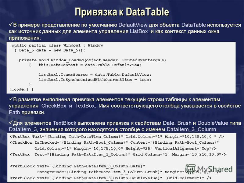 Привязка к DataTable В примере представление по умолчанию DefaultView для объекта DataTable используется как источник данных для элемента управления ListBox и как контекст данных окна приложения: public partial class Window1 : Window { Data_5 data =