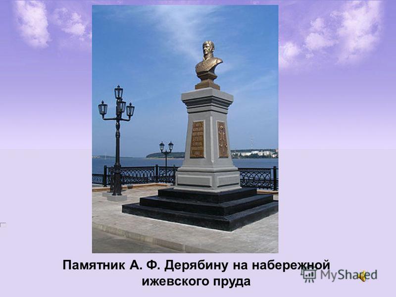 Памятник А. Ф. Дерябину на набережной ижевского пруда