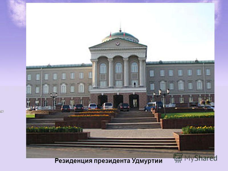Резиденция президента Удмуртии