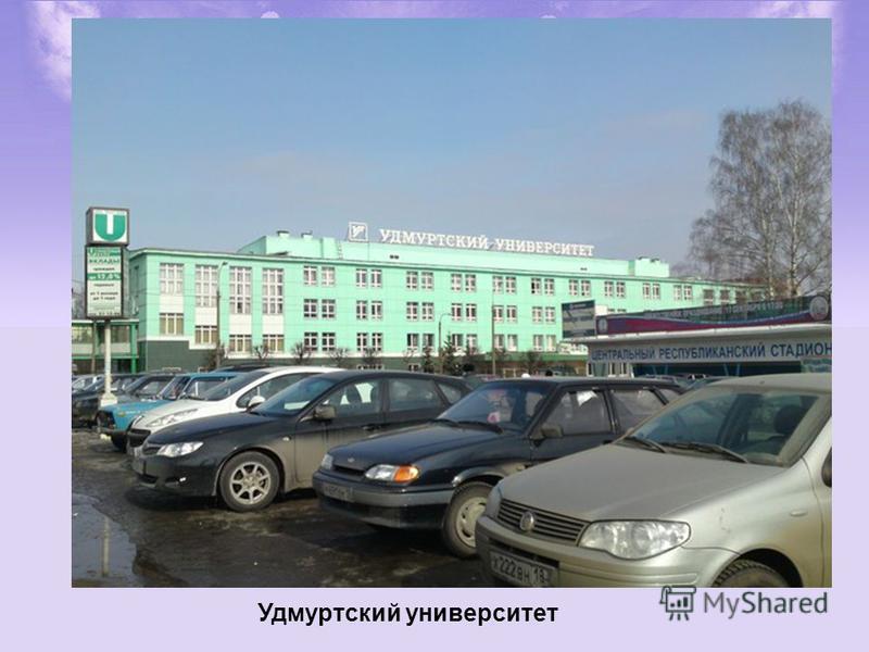 Удмуртский университет