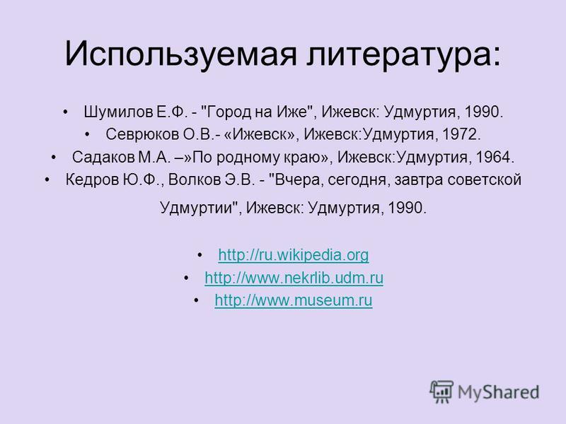 Используемая литература: Шумилов Е.Ф. -