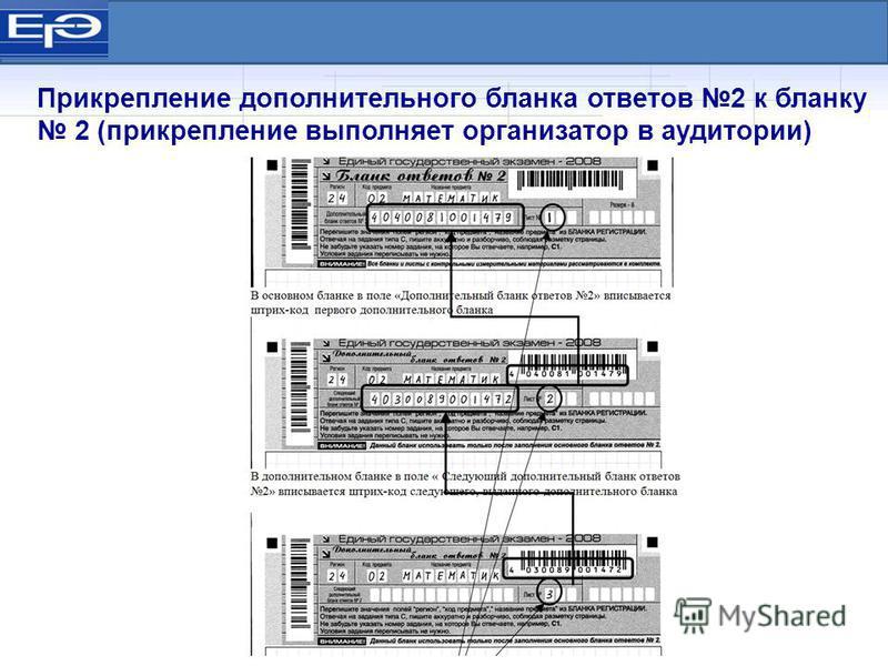 Прикрепление дополнительного бланка ответов 2 к бланку 2 (прикрепление выполняет организатор в аудитории)