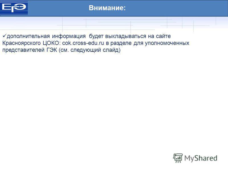 Внимание: дополнительная информация будет выкладываться на сайте Красноярского ЦОКО: cok.cross-edu.ru в разделе для уполномоченных представителей ГЭК (см. следующий слайд)
