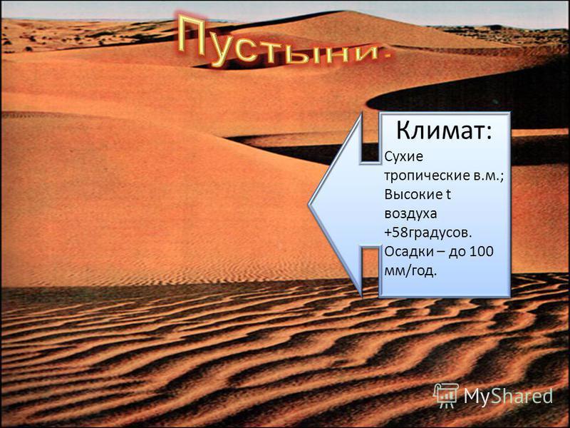 Климат: Сухие тропические в.м.; Высокие t воздуха +58 градусов. Осадки – до 100 мм/год. Климат: Сухие тропические в.м.; Высокие t воздуха +58 градусов. Осадки – до 100 мм/год.