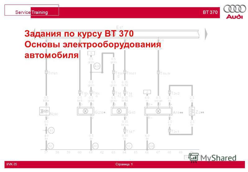 I/VK-35 Страница 1 Service Training BT 370 Задания по курсу BT 370 Основы электрооборудования автомобиля