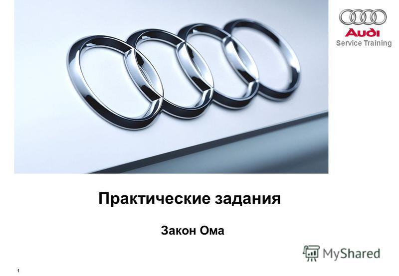 1 Service Training Основы электрооборудования автомобиля Практические задания Закон Ома