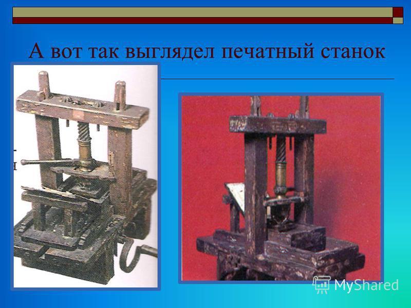 А вот так выглядел печатный станок
